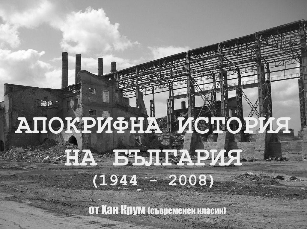 Апокрифна история на България (1944-2008)
