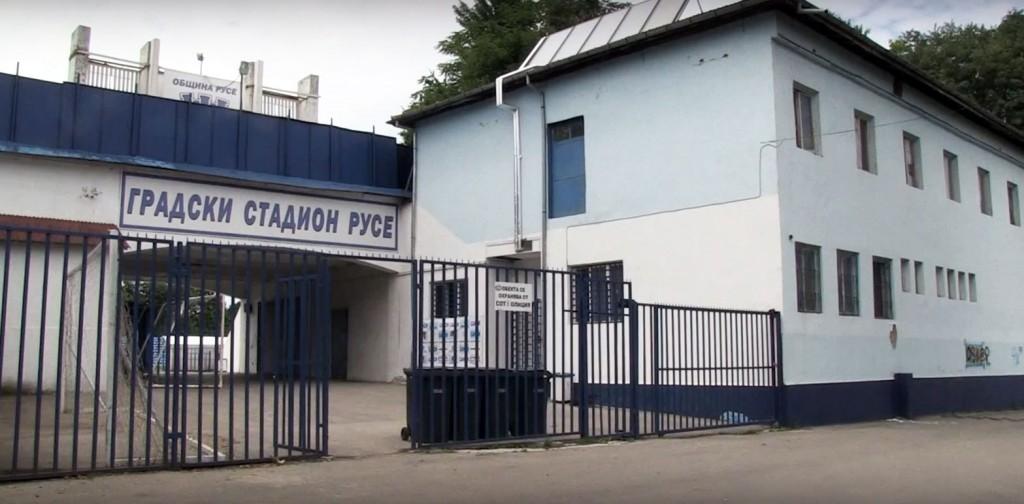 Постройката със съблекалните на Градския стадион в Русе.
