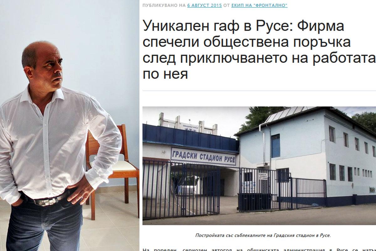 """Следизборно: ДАНС погна кмета на Русе за """"оная"""" поръчка"""