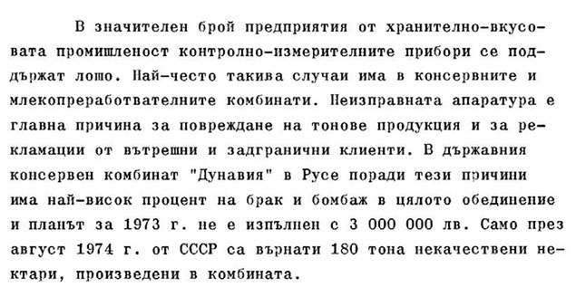 dunavia-neka4estvena-produkcia-1973