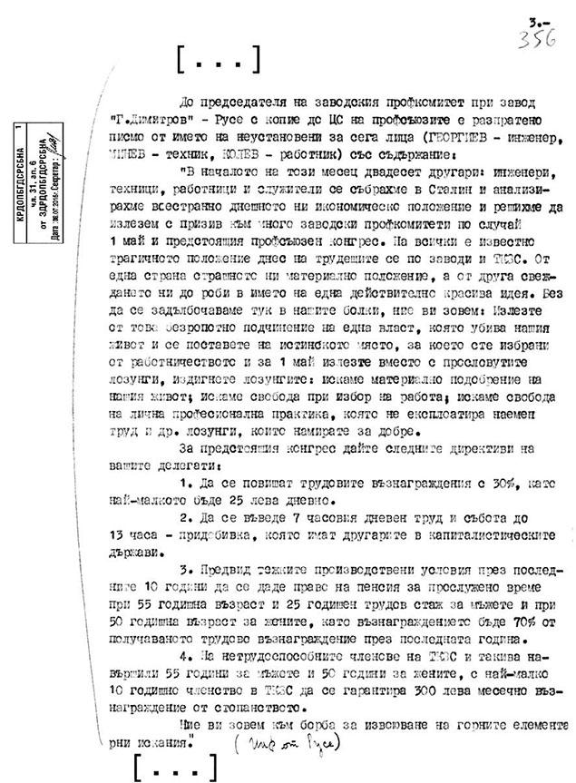 zavod-georgi-dimitrov