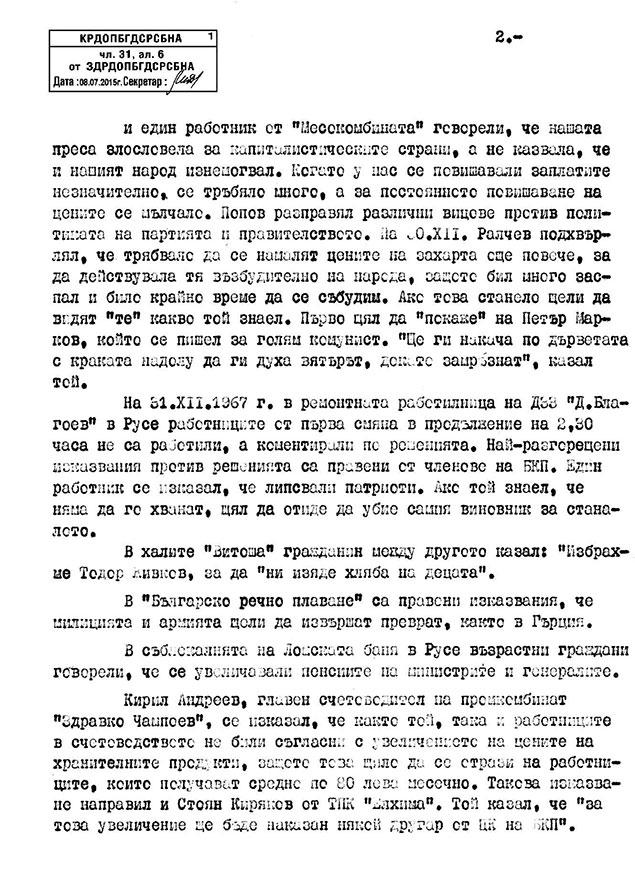 1967-tseni-2