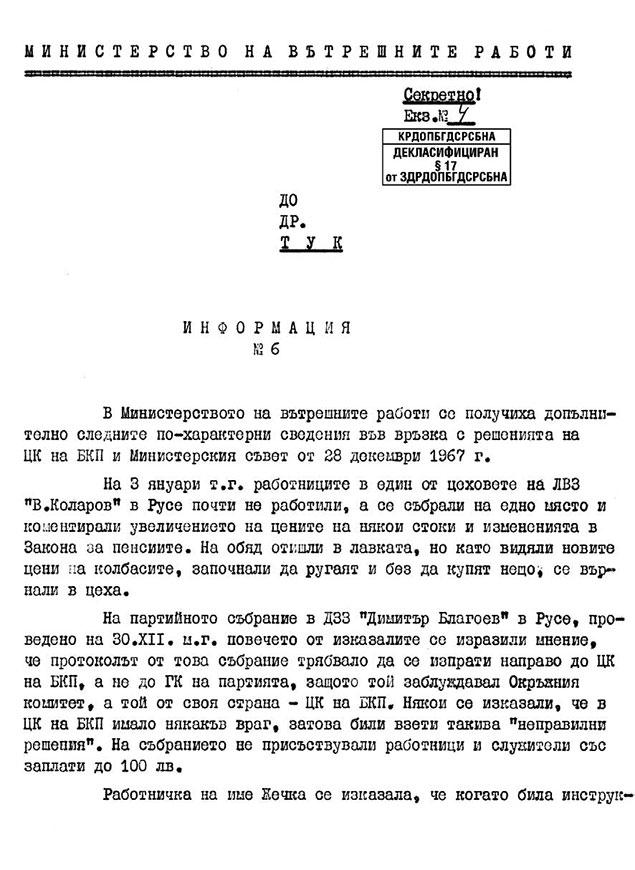1967-tseni-61