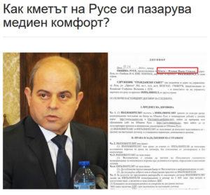 kak-kmetat-na-ruse-si-pazaruva-medien-komfort