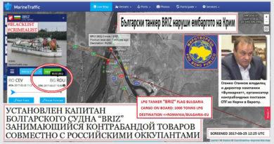 """Нови обвинения срещу """"Булмаркет"""" за контрабанда и нарушаване на санкциите в Крим"""