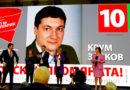 Към БСП-Русе: Благодарско за Зарков и зарковщината!