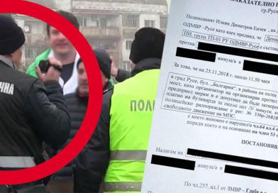 За двойния аршин на русенските милиционери
