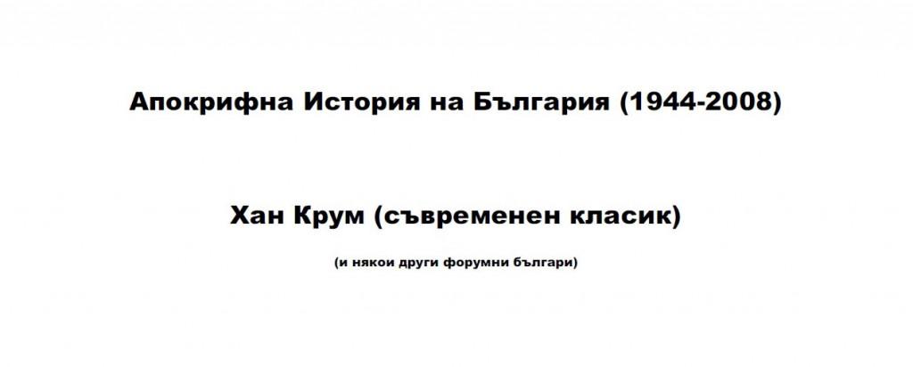 apokr