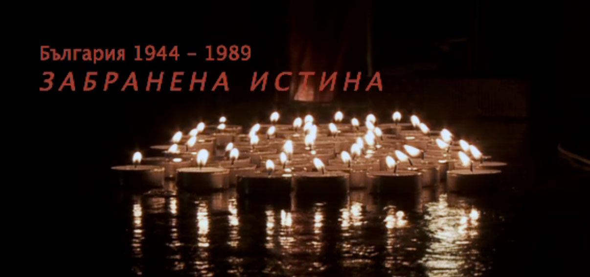 """""""България 1944 – 1989, ЗАБРАНЕНА ИСТИНА"""" – документален филм (2012)"""