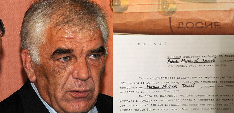 """Из досието на Ваньо Танов: """"Предан доносник на ДС"""""""