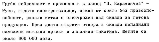 p-karaminchev-nebrezhnost-1972