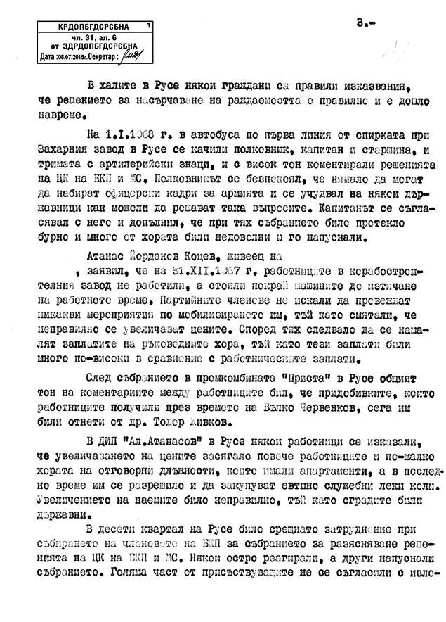 1967-tseni-3