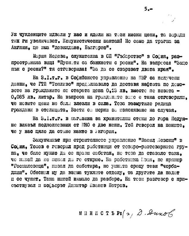 1967-tseni-5