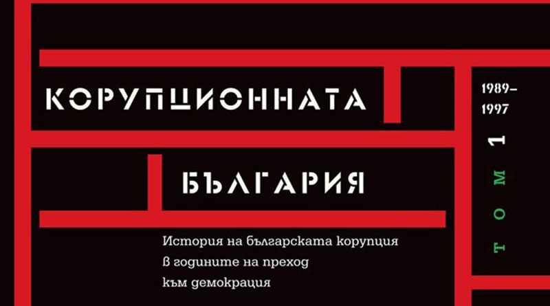 koruptsionna-bulgaria