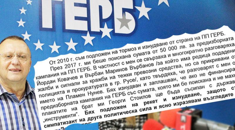 Обвинения към ГЕРБ-Русе за рекет и тормоз